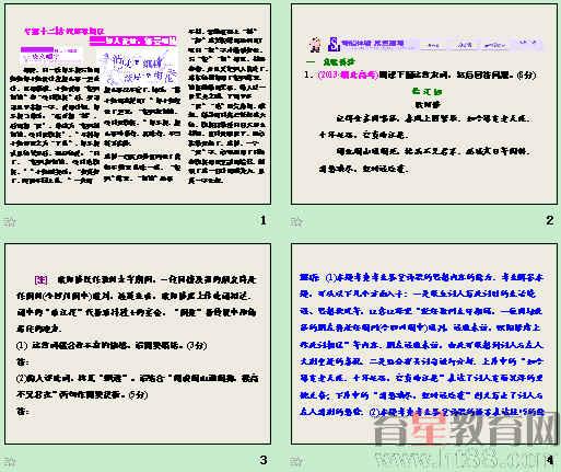 【三维设计】(湖北专版)2015届高三语文专题复习