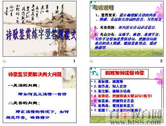 2015年中考语文专题复习:诗歌鉴赏炼字型答题模式ppt