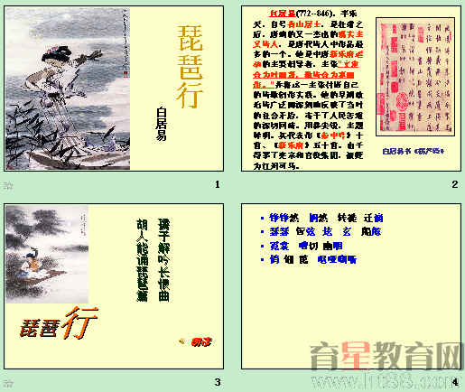 高中语文必修二ppt(教案 课件,26份)