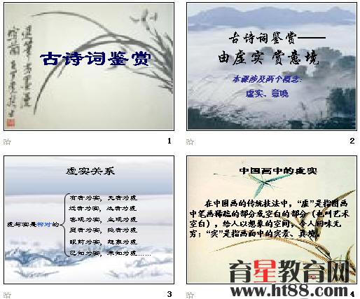 高考复习古诗词鉴赏ppt25