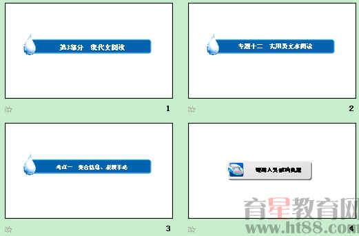 上海人民火表接线图