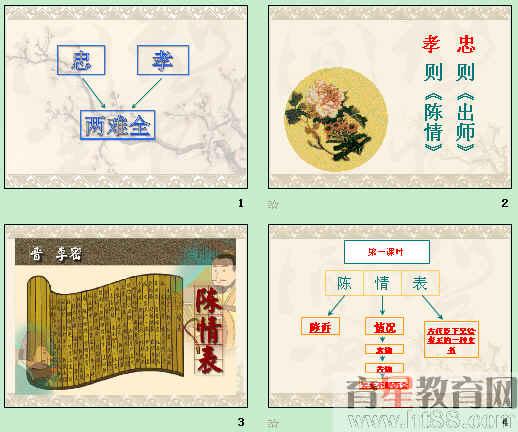 陈情表ppt173 人教课标版