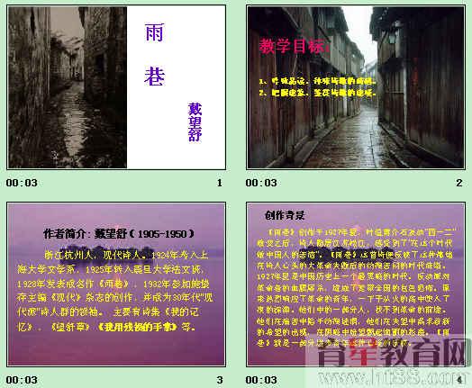 雨巷板书设计图