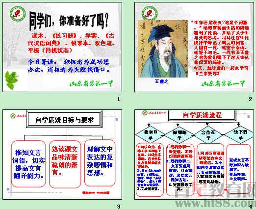 兰亭集序ppt207 人教课标版