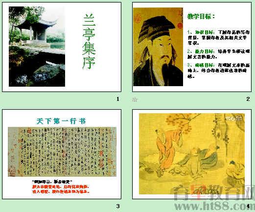 兰亭集序ppt221 人教课标版