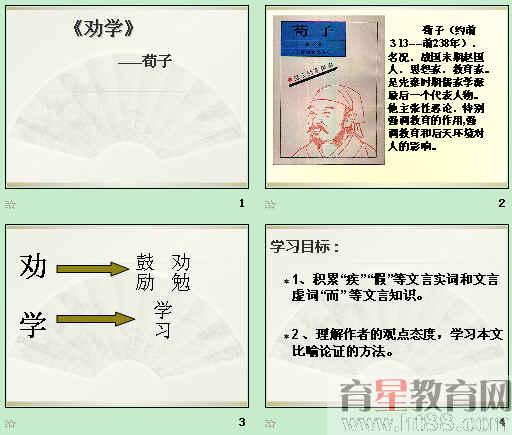 劝学教案_劝学ppt198 人教课标版