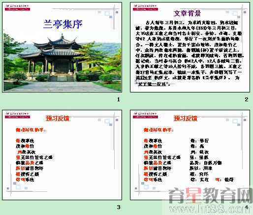 兰亭集序ppt220 人教课标版