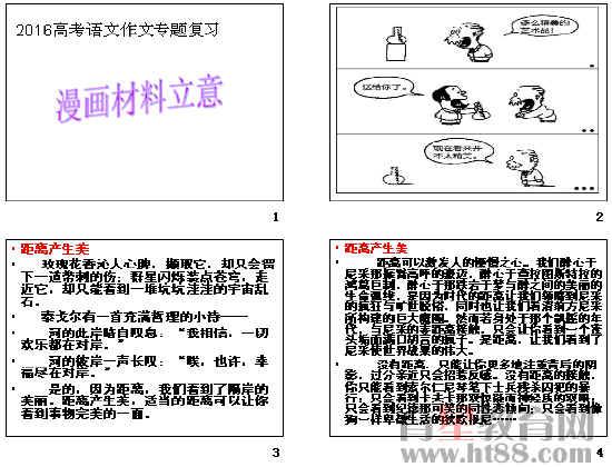 高考专题作文复习--漫画漫画材料ppt1通用立意丑女版小图片