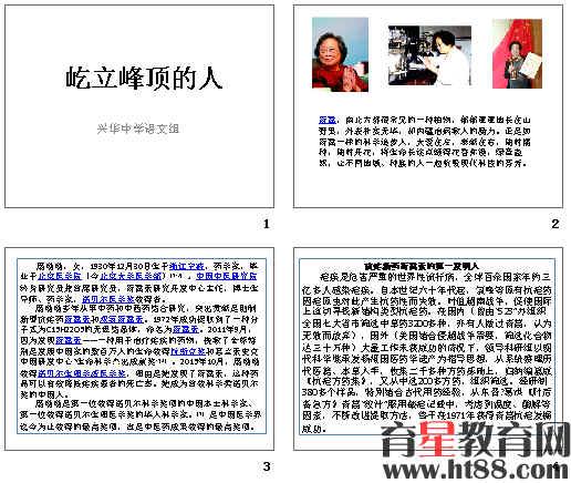 网站首页 下载首页 中学作文 作文素材  手机网页:浏览手机版 资源