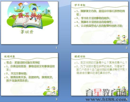 中国石拱桥ppt239