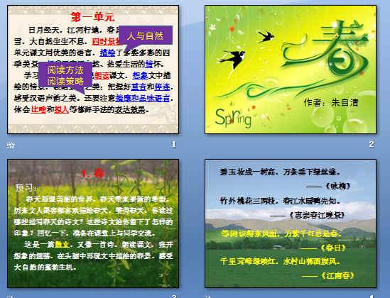 《春》的课文结构图