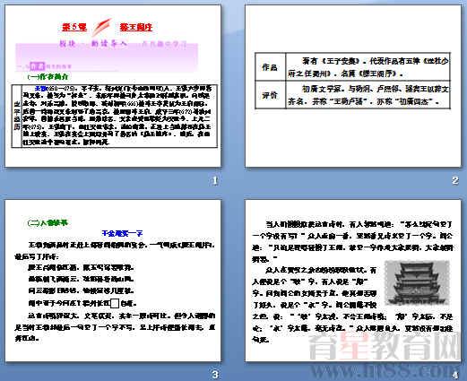 《滕王阁序》ppt186(教学教学检测跟踪年级案,3份打包)六课时下册七步诗课件ppt图片