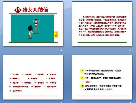 语文资料封面设计