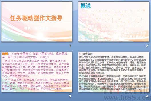 高中任务活动型作文指导ppt驱动高中团图片