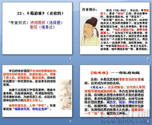 共21张,课件制作简洁,复习课文结构和文学知识等.