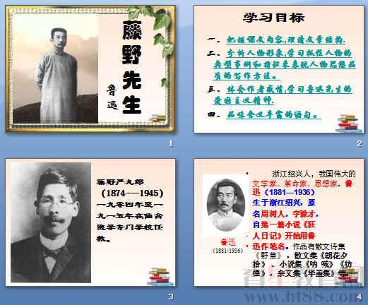 教学内容   人教 版  八 年级下册  1,藤野先生     (课题)     教学