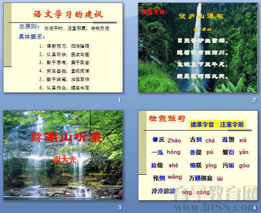 《鼎湖山听泉》ppt55