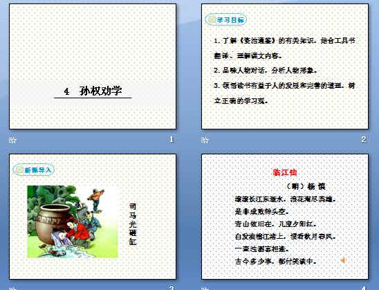 《孙权劝学》ppt224