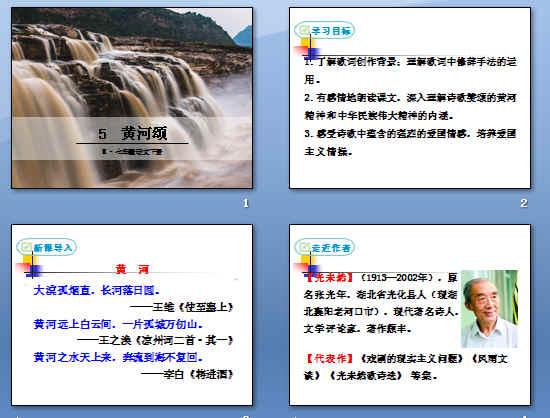 《黄河颂》ppt173(微课件)