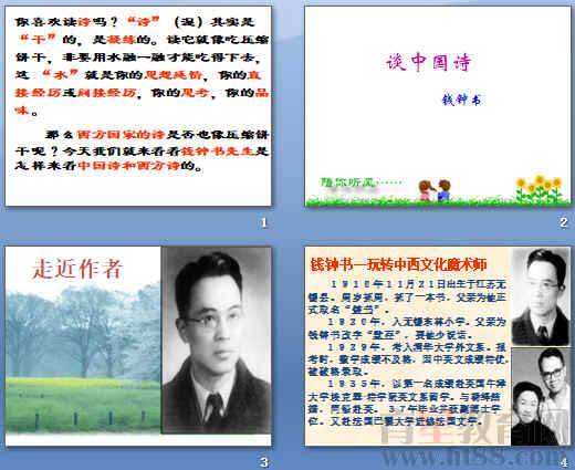 《谈中国诗》ppt73