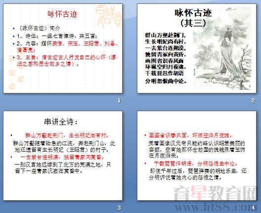 《咏怀古迹(其三)》ppt63