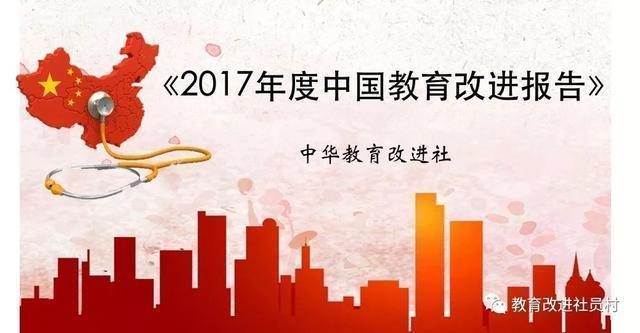 2017年中国教育改进七大不足之处