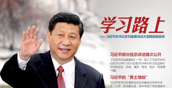 习近平:教育是对中华民族伟大复兴具有决定性意义的事业