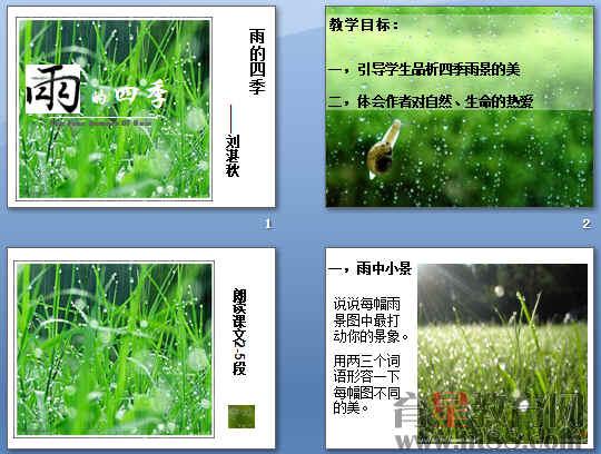 《雨的四季》ppt38