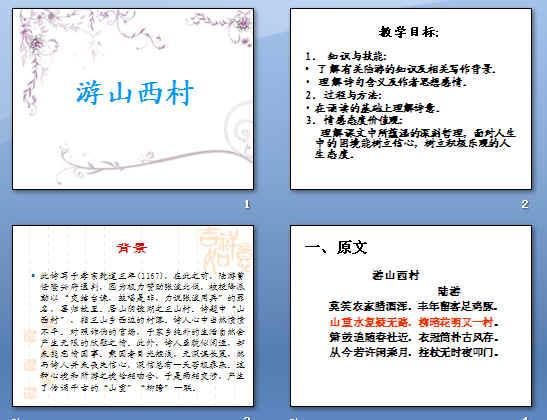 教学目标,背景,学习古诗的方法,知诗人,解题意;释诗句,明诗意;想意境