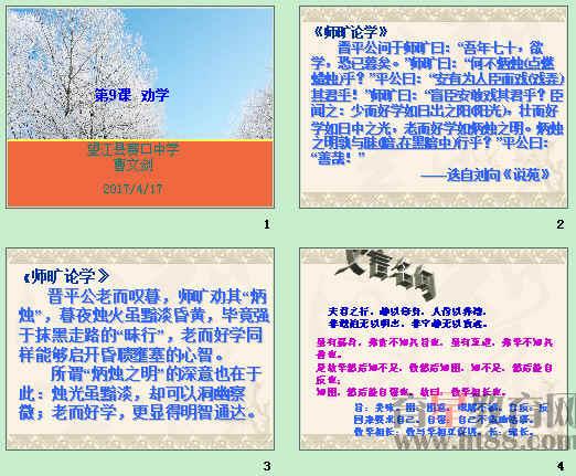 劝学教案_劝学ppt232 人教课标版