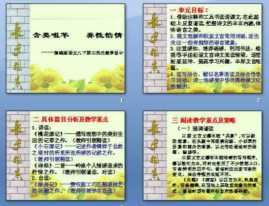 单元目标,具体篇目分析及教学重点,阅读教学重点及策略,古诗词文言文
