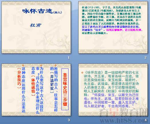 《咏怀古迹(其三)》ppt60