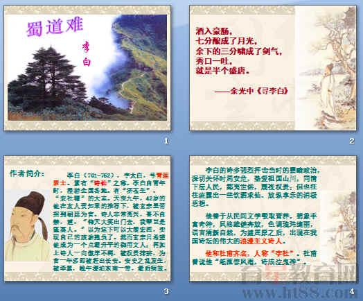 共65张,作者简介,背景介绍,疏通词义,图片欣赏.