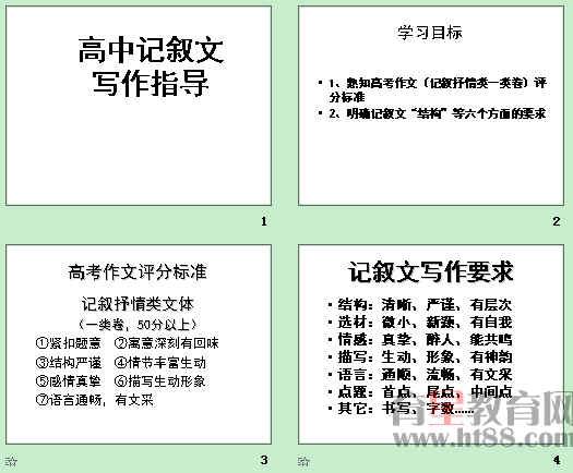 时间记叙文年高v时间pptppt上海2015安排寒假放假高中写作中图片