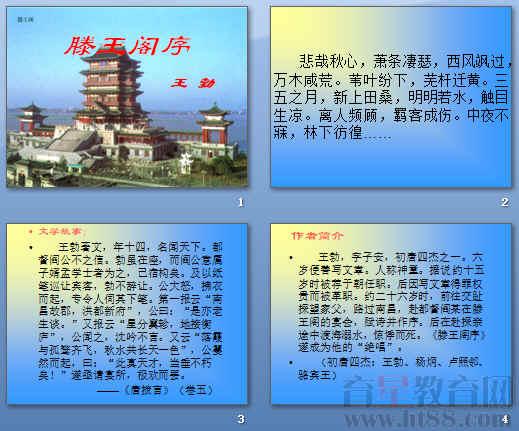 《滕王阁序》ppt198民族版人教团结说课稿图片
