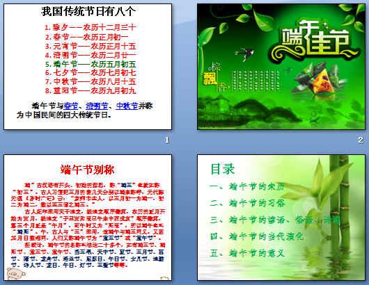 中华民族的传统节日――端午节pp
