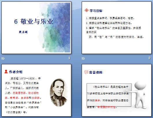 《敬业与乐业》ppt146(微课件)