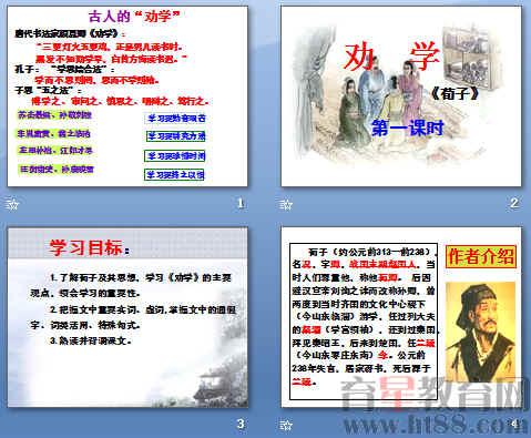 劝学教案_劝学ppt249 人教版